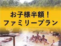 【期間限定】お子様半額!ファミリープラン★自然いっぱいの秘湯で過ごす感動の夏体験♪