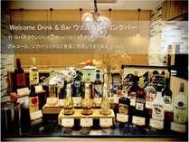 毎晩ご準備しております!Welcome Drink & Bar