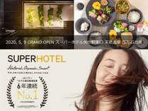 2020年5月9日オープンスーパーホテル矢巾駅東口