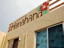 癒しのゲストハウス Hanahana
