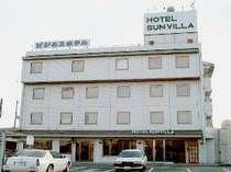 ビジネスホテル サンヴィラ