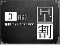 【早期割】☆直前3日前までのご予約プラン☆ Wi-Fi利用無料 11時チェックアウト【じゃらん限定】