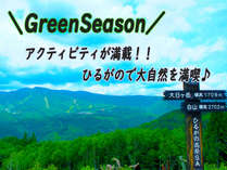 GreenSeason★日常を忘れて大自然を満喫♪