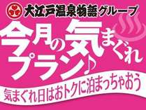 """お日にち・室数限定、5月の""""超~""""気まぐれプラン!"""