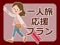 【じゃらん限定】★おひとりさまプランっ!夕食無し ★ 4/1~