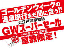 室数限定 大江戸温泉物語GWスーパーセールプラン