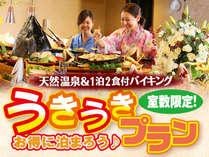 """★★あわら限定・お得な""""うきうきプラン""""!★★"""