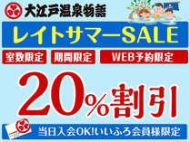 全室20%割引「大江戸温泉物語レイトサマーSALE」