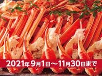 【★2021秋の料理フェア★】かに食べ放題※イメージ