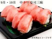 【9・10月超食べ放題☆中トロ寿司三昧】握り・炙り握り・巻きの三種類でご堪能下さい♪