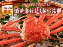 """【超食べ放題】1月2月は本ズワイガニ""""まるごと""""食べ放題!"""