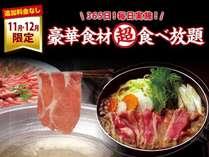 【超食べ放題】11月12月はしゃぶしゃぶ&すき焼き食べ放題!