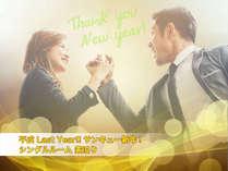 平成 Last Year!! サンキュー新年!シングルルーム素泊りスティ[素泊り]