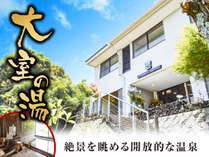 【外観】伊豆高原の高台に位置するオ-シャンビュー客室