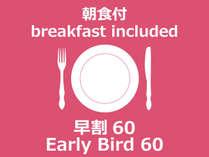 【早割60】早期予約でお得に宿泊♪ ◇朝食付◇