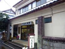 大石屋 旅館◆じゃらんnet
