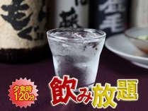【飲み放題】種子島の焼酎を120分飲み放題!