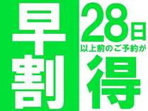 【ポイント10%】【早割】28日前に予約してお得!朝食&大江戸温泉