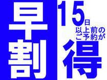 【ポイント10%】【早割】15日前に予約してお得!朝食&大江戸温泉【じゃらん限定】