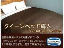 シモンズ製クイーンベッド導入しました。ベッド幅160センチでゆったり。