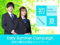 初夏キャンペーン