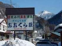 東小川温泉源泉 おおくら荘