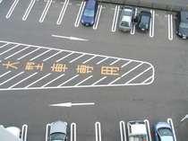大型車も駐車可能な無料駐車場完備!平面駐車場の為、車高を気にせず駐車可能です♪