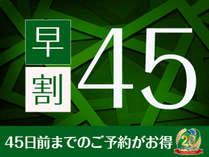 ◆45日前の早割プラン◆超早期予約がおトク!45日前プラン♪