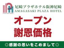 ★尼崎プラザホテル阪神尼崎オープン記念★