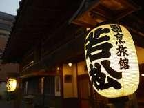 ■優しい明かりで玄関を照らす提灯