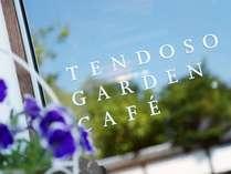 【天童荘ガーデン・カフェ】山形鋳物の鉄瓶に煎れたコーヒーとスイーツのセットをお楽しみいただけます♪