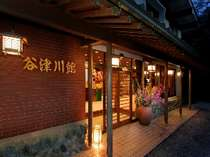 本物の大自然に囲まれた露天風呂のある宿 谷津川館イメージ