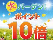 ★じゃらんポイント10倍プラン★ 【健康朝食・大浴場無料】