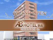 ABホテル奈良オープン記念プラン☆【健康朝食・大浴場無料】