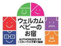 お子様歓迎!「ミキハウス子育て総研認定」赤ちゃんキッズプラン☆