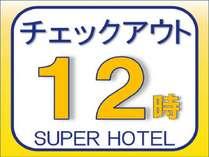 ●朝食なし●チェックアウトが12時!レイトチェックアウトプラン【ダブルベッド150cm幅】