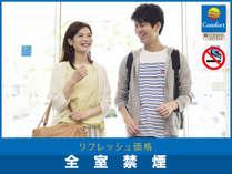 【全室禁煙化】リフレッシュ記念価格でお得◆◆<朝食&コーヒー無料>