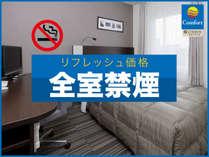 【全室禁煙化】リフレッシュ記念価格でお得◆<朝食&コーヒー無料>