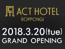 アクトホテル六本木 2018年3月20日グランドオープン