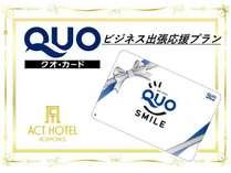 【QUOカード1000円付】ビジネス出張応援プラン -素泊まり-