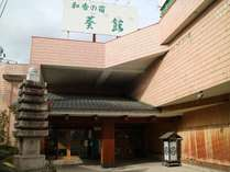 飯坂温泉駅より歩いてくると道路沿いに佇む当館