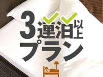 ■【連泊プラン】3連泊以上~【朝食付き・駐車場無料】