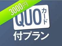 ■おすすめプラン+QUOカード3,000円付き♪【朝食付き・駐車場無料】