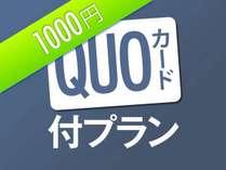 ■おすすめプラン+QUOカード1,000円付き♪【朝食付き・駐車場無料】