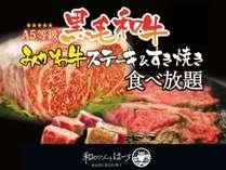 契約牧場産最高級黒毛和種『みかわ牛』が食べ放題!!