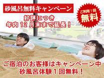 華山名物・展望砂風呂。適度な温かさと砂布団の重みが心地よい。デトックス効果、美肌効果になると好評!