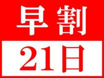 【早割21日】選べるメインの創作基本懐石と追加の一品~華山オリジナル~盛夏プラン(7/1から8/31)