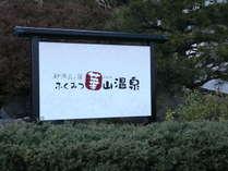 ふくみつ 華山温泉◆じゃらんnet
