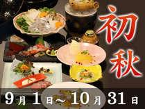 選べるメインの創作基本懐石~華山スタンダード~初秋プラン(8/30から10/30)