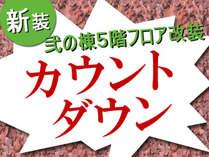 新装弐の棟5階フロア改装カウントダウン~リリース記念プラン(11月1日~12月27日)